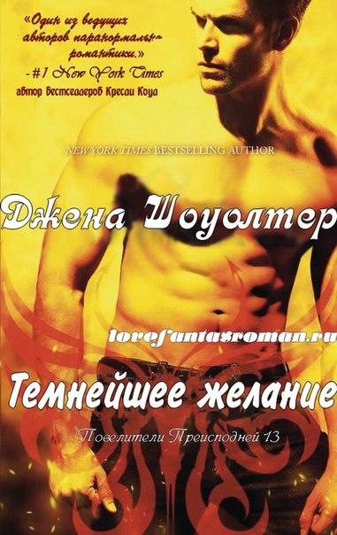 Джена Шоуолтер - Страница 11 Temnoe_zhelanie